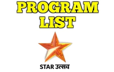 STAR UTSAV PROGRAM LIST
