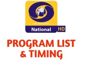 dd national program