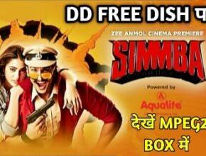 simba movie on dd free dish
