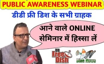 prasar bharti starting public awareness webinar