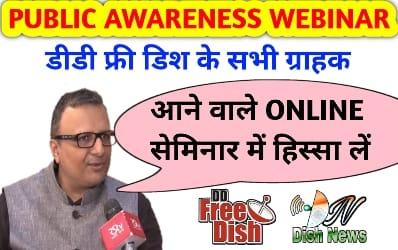 prasar bharti starting public awareness webinar