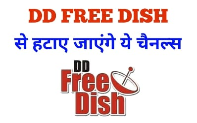 dd free dish channel remove