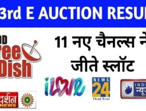 dd free dish 53rd e auction result